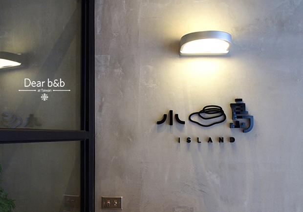 高雄藝術旅店「小島公寓」 演繹質感工業風