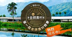 農業奧斯卡獎-第一屆金牌農村競賽起跑