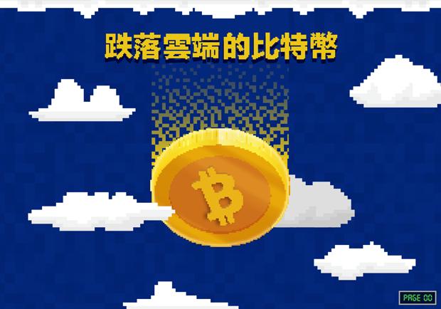 【股感知識庫】 跌落雲端的比特幣