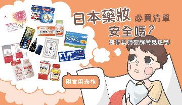 日本藥妝必買清單安全嗎?