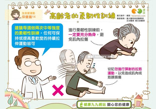 高齡者的柔韌性訓練