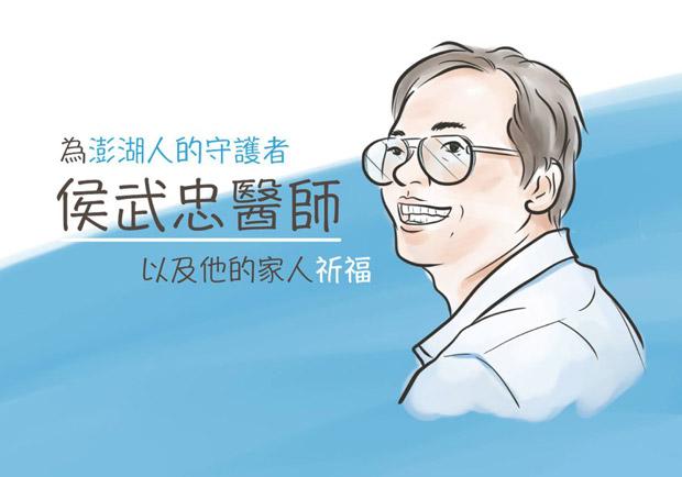 澎湖人的守護者-侯武忠醫師