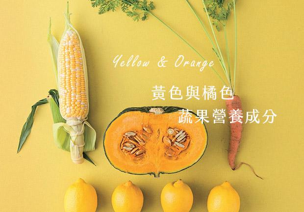 助你抗老、護視力!黃橙色蔬果的營養成分有哪些?