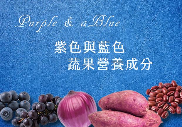給你滿滿的抗氧化力!藍紫色蔬果的營養成分有哪些?