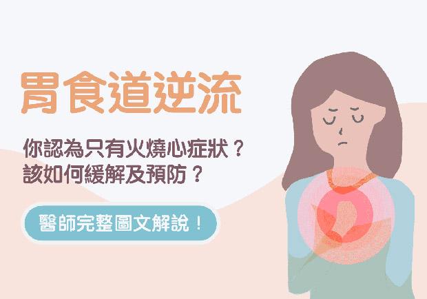 胃食道逆流如何治療與預防?醫師圖文完整解答