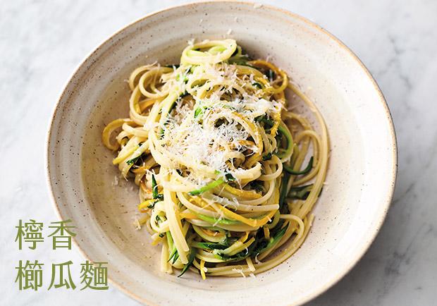 5 道食材、15 分鐘輕鬆端上桌:檸香櫛瓜麵