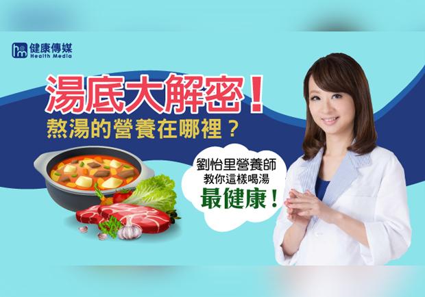 熬湯時間太長對身體不好?營養師教你喝出湯品營養