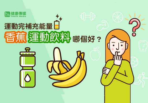 運動後補充能量,香蕉跟運動飲料一樣好
