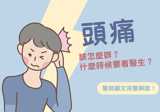 頭痛的原因有哪些?何時必須就醫?醫師圖文完整解說