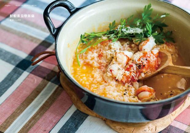 異國風小鍋料理:鮮蝦番茄燉飯鍋