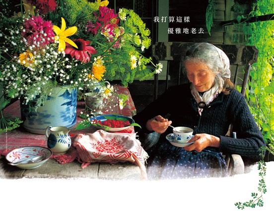 90歲後的美麗人生:插畫家塔莎.杜朵讓我對生命的三大領悟
