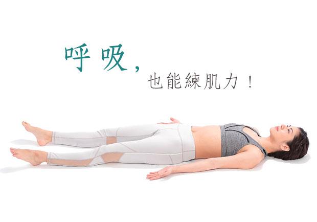 呼吸也能練肌力!訓練「深層肌肉群」調整成易瘦體質