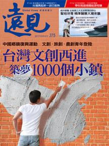 台灣文創西進 築夢1000個小鎮