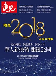 預見2018未來大趨勢
