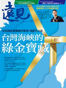 台灣海峽的綠金寶藏
