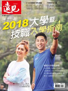 2018大學暨技職入學指南