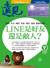 LINE是好友還是敵人?