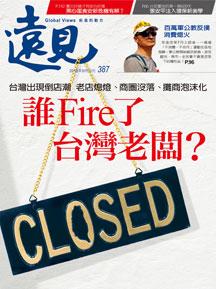 誰Fire了台灣老闆?