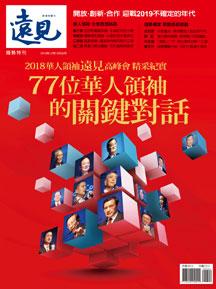 77位華人領袖的關鍵對話