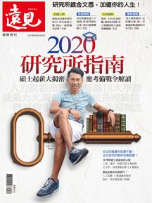 2020研究所指南