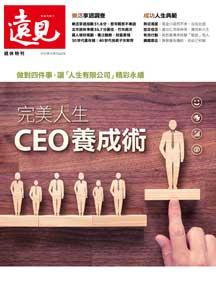 完美人生CEO養成術