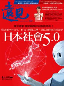 日本社會5.0