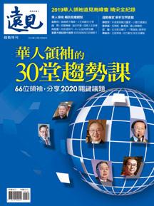 華人領袖的30堂趨勢課