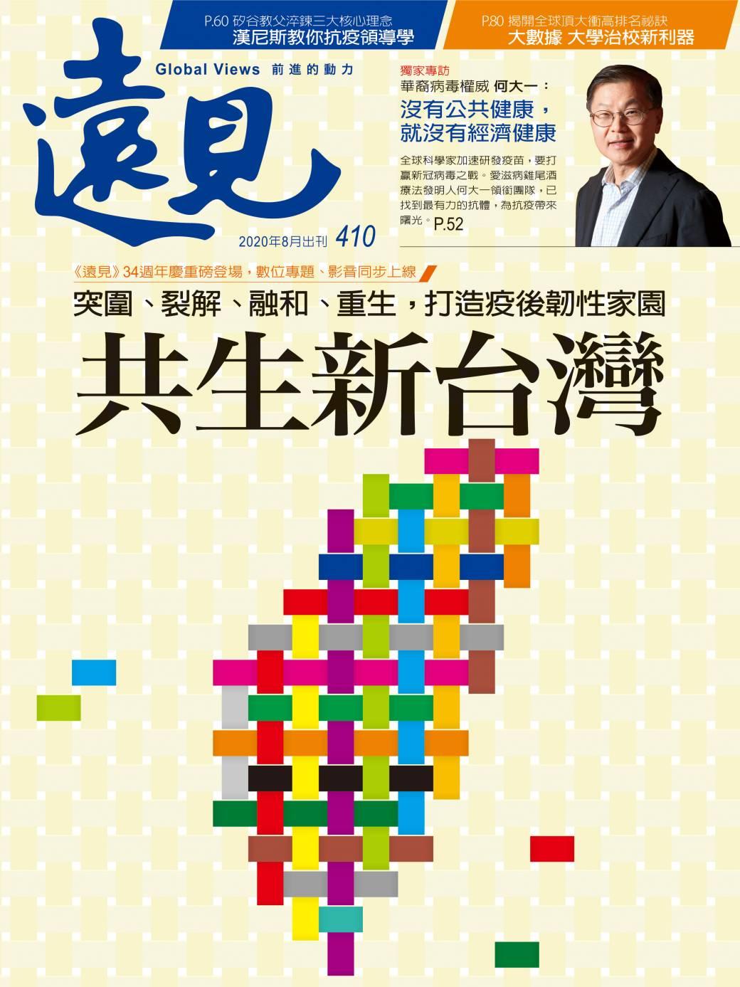 共生新台灣