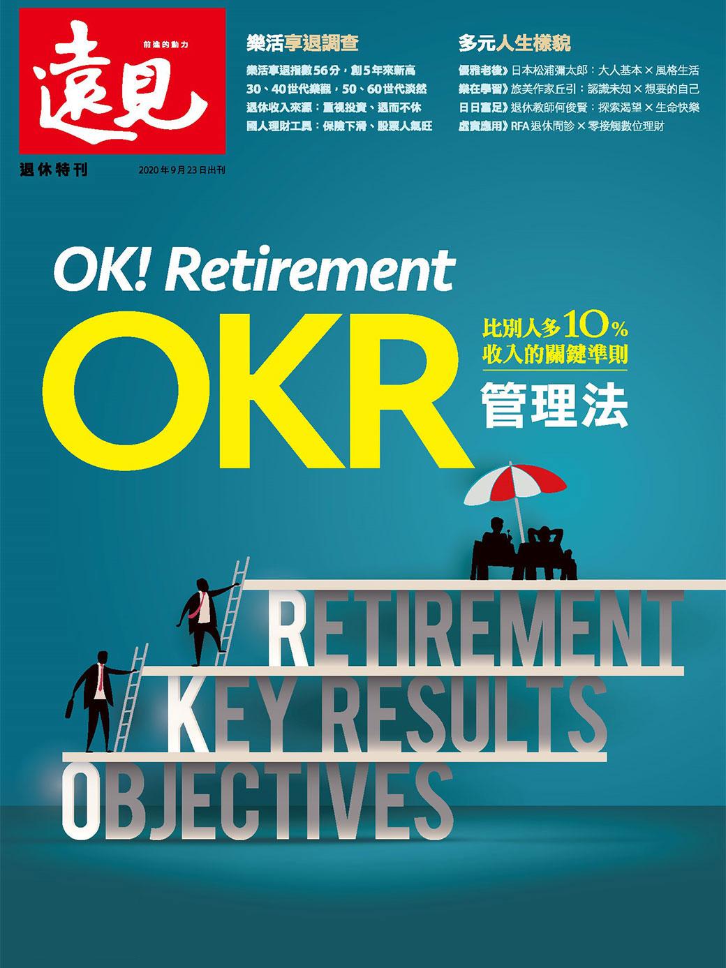 OK!Retirement 比別人收入多10%的關鍵準則