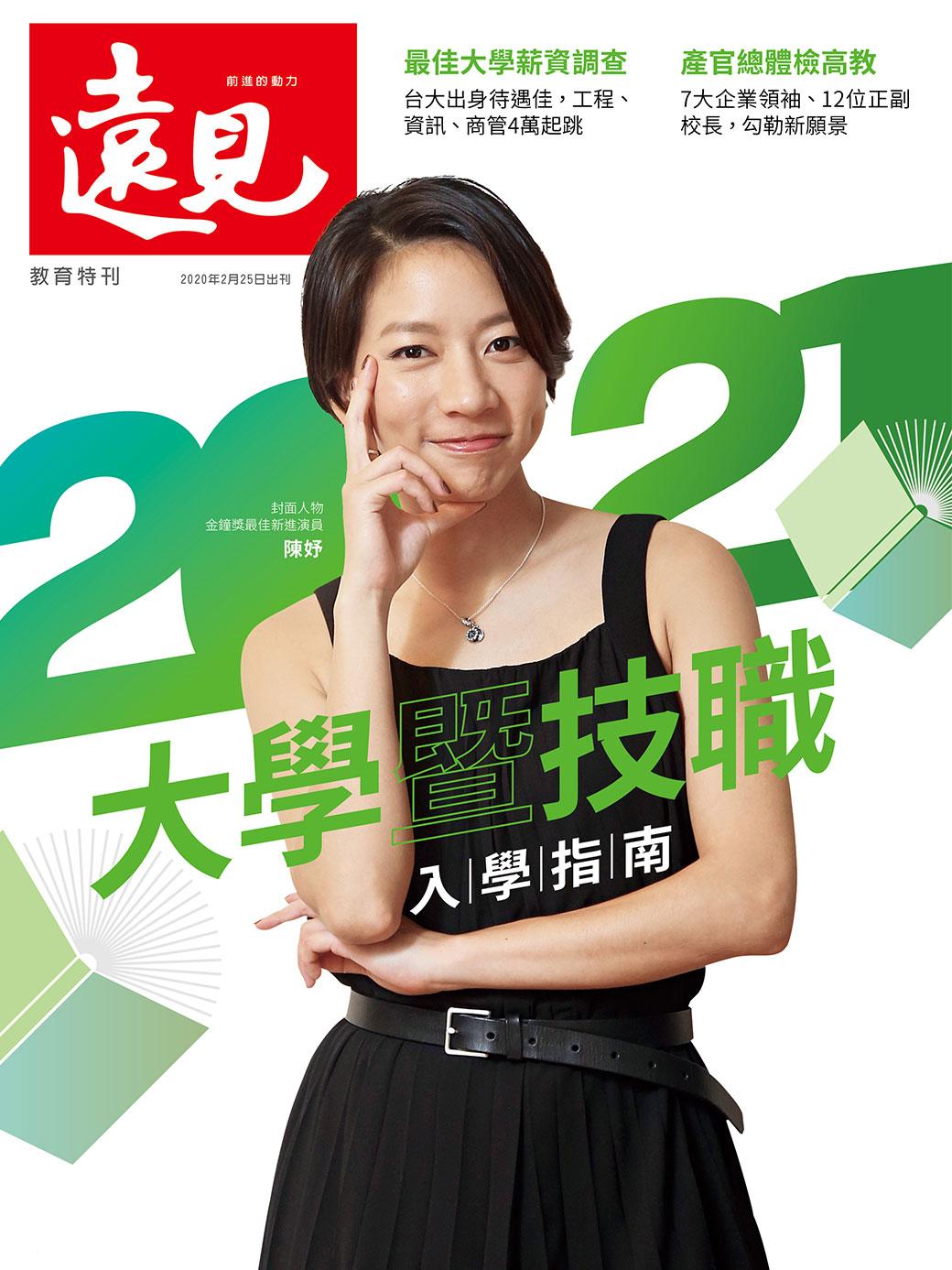 2021大學暨技職入學指南