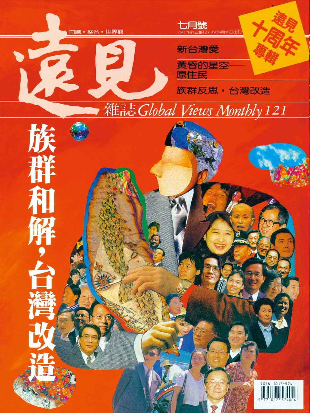 族群和解,台灣改造
