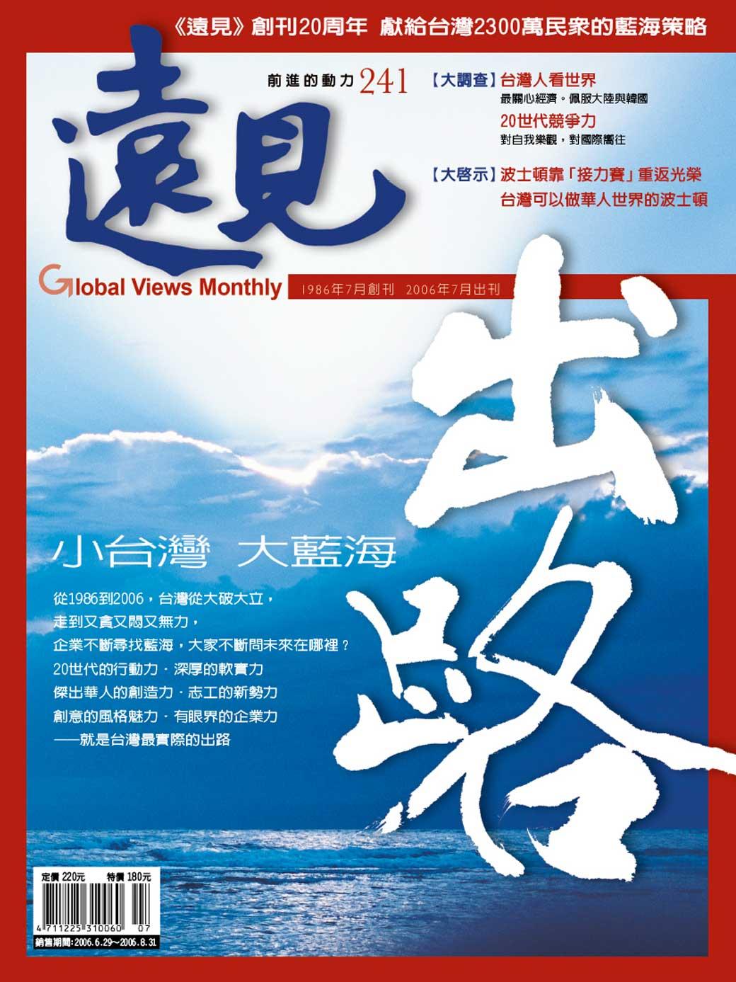 出路-小台灣大藍海