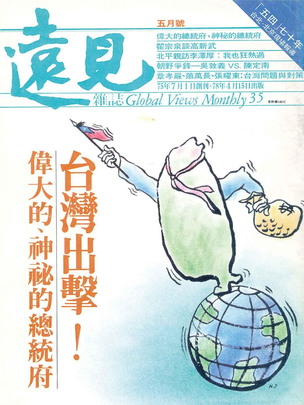 台灣出擊!偉大的、神祕的總統府