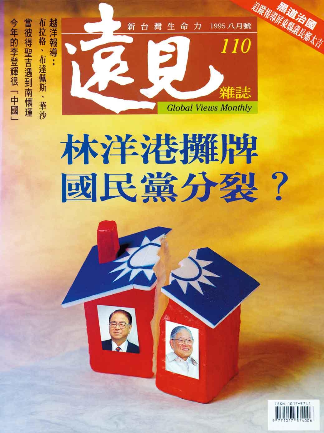 林洋港攤牌,國民黨分裂?