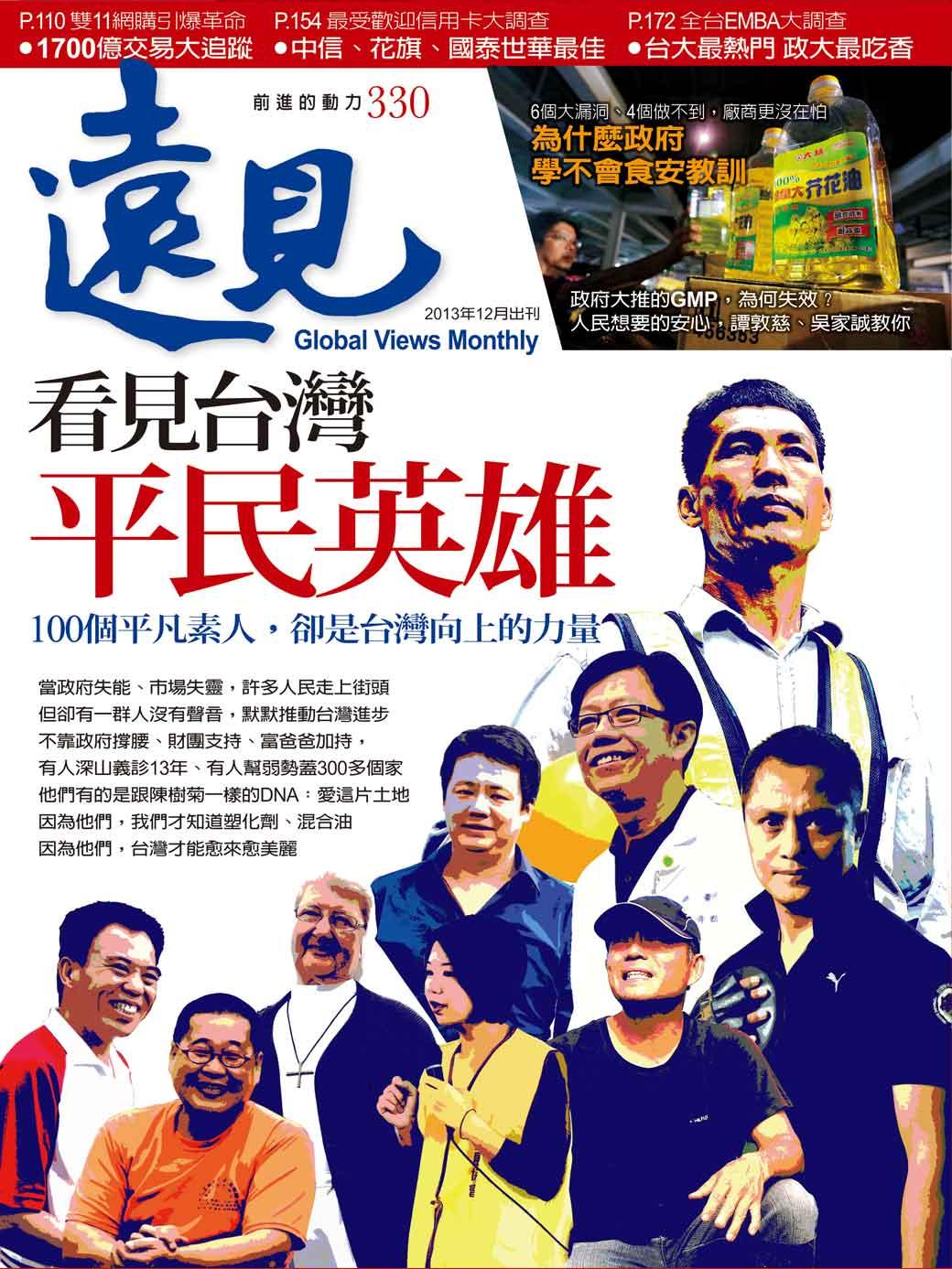 看見台灣平民英雄
