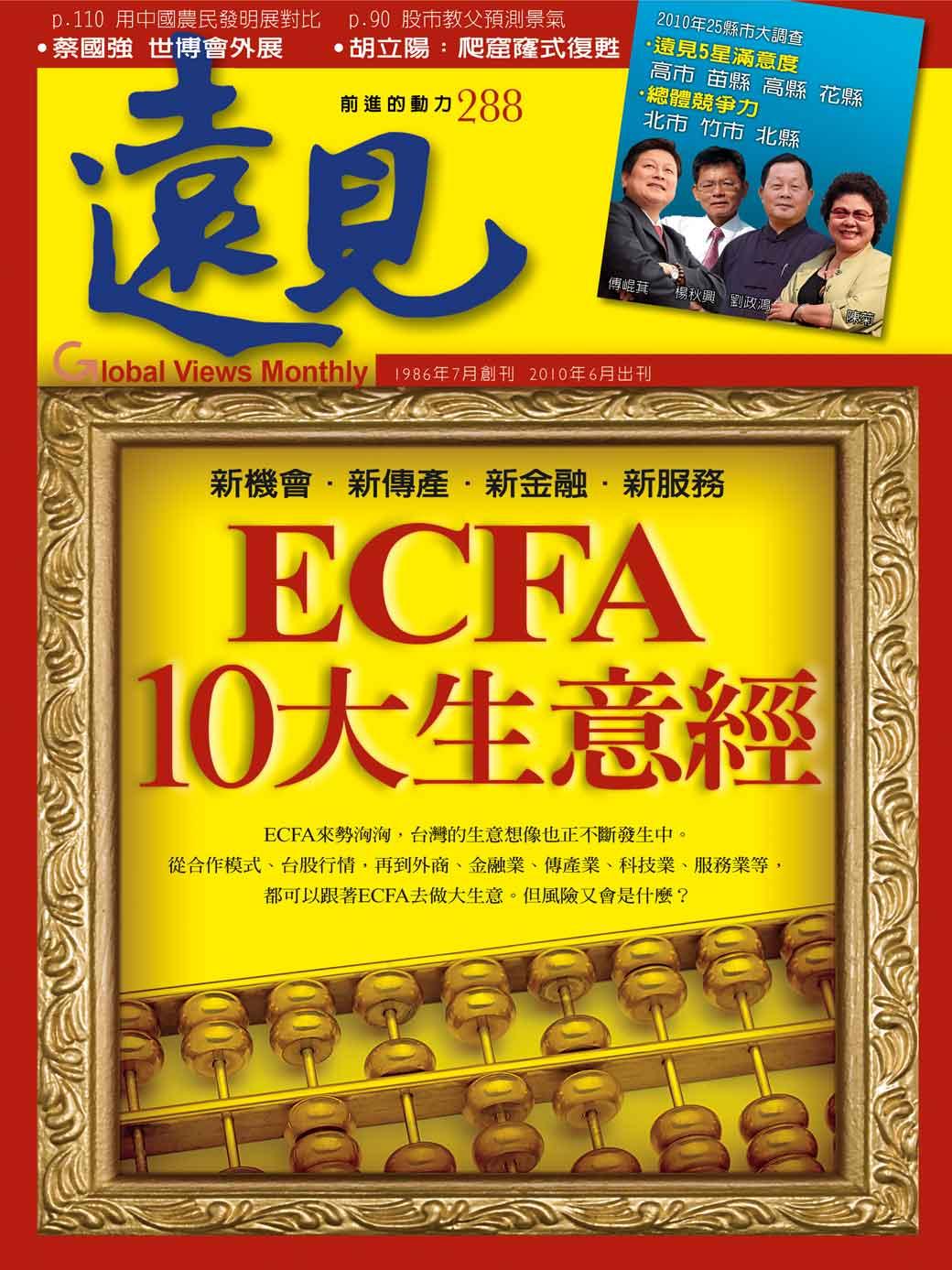 ECFA 10大生意經