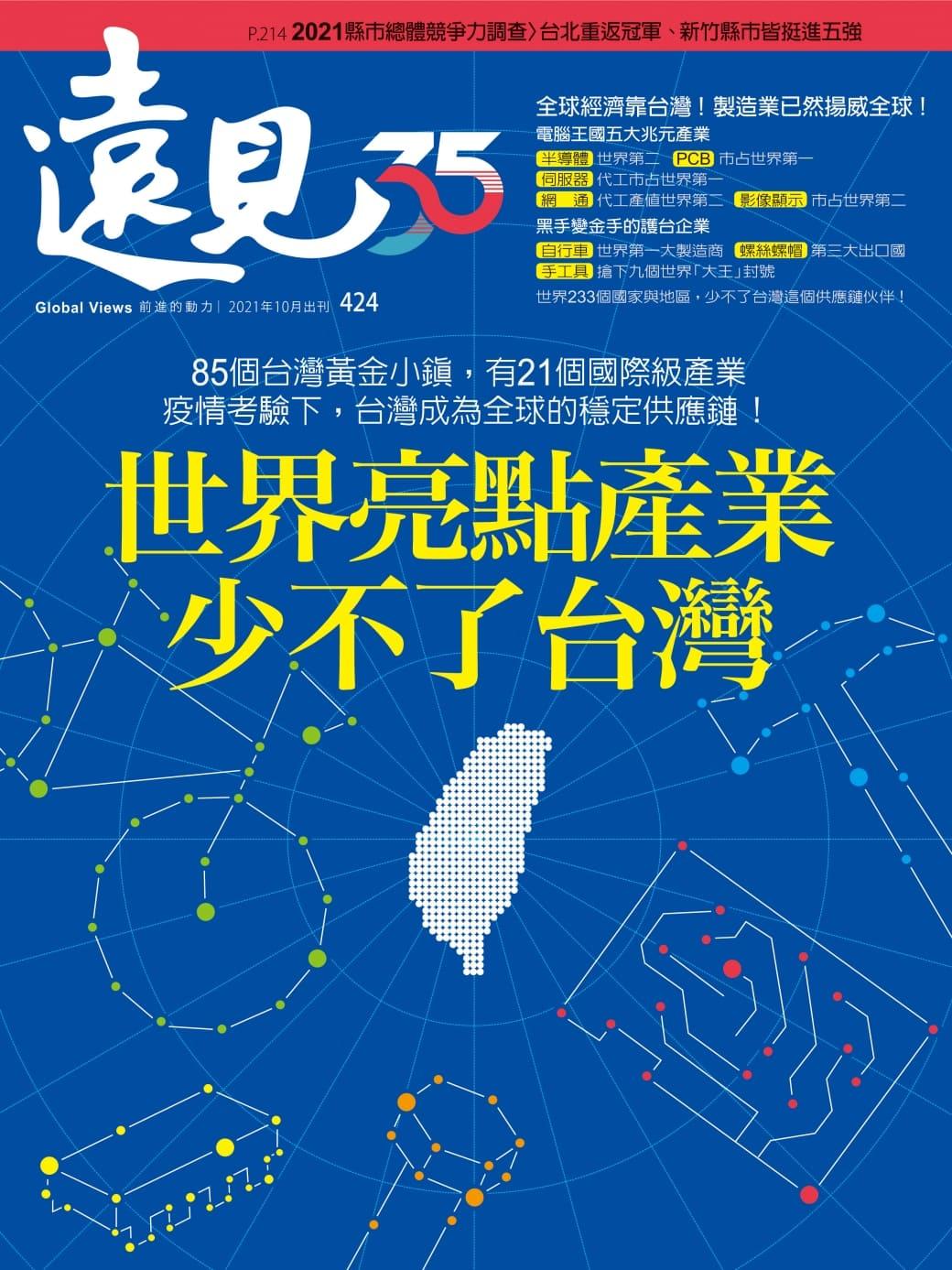 世界亮點產業 少不了台灣