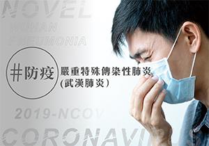 嚴重特殊傳染性肺炎(武漢肺炎):疫情消息、預防方法