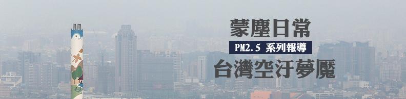 蒙塵的日常 台灣空汙夢魘