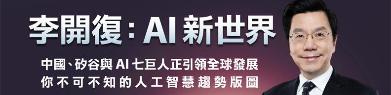 《李開復:AI新世界》你的工作到底會不會被取代?