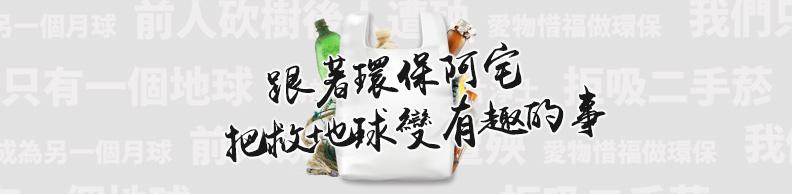 世界地球日,台灣年輕人怎麼透過環保拯救世界?