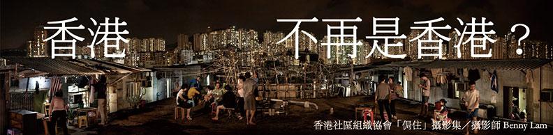 香港不再是香港?帶你一窺全球最不快樂的先進城市