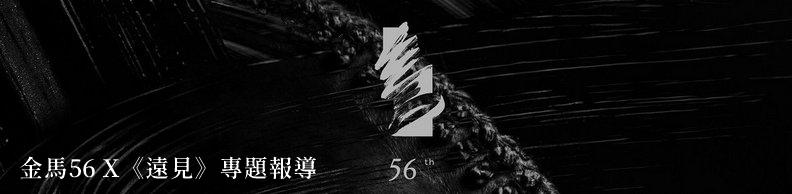 金馬56 X《遠見》專題報導