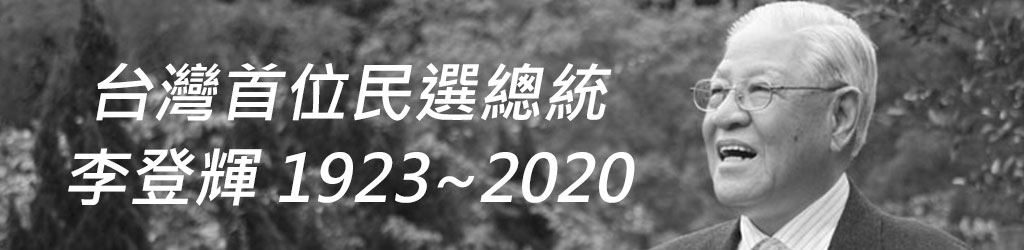 台灣近代史的縮影:李登輝一甲子的政治路