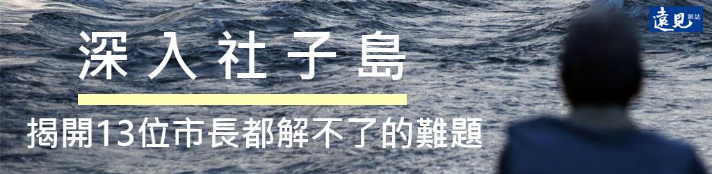 深入社子島,揭開13位市長都解不了的難題