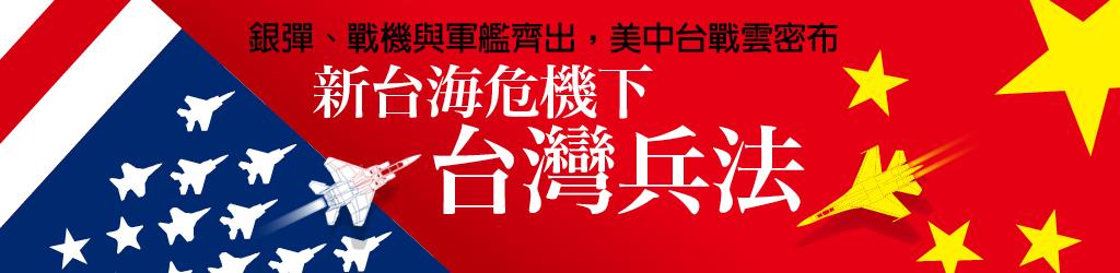 新台海危機下的台灣兵法