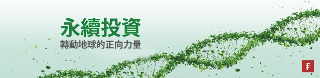 永續投資 轉動地球的正向力量