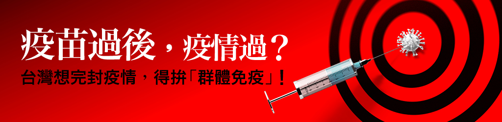 疫苗終局之戰!台灣如何拚群體免疫?