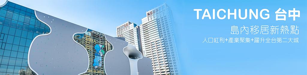 台中 島內移居新熱點