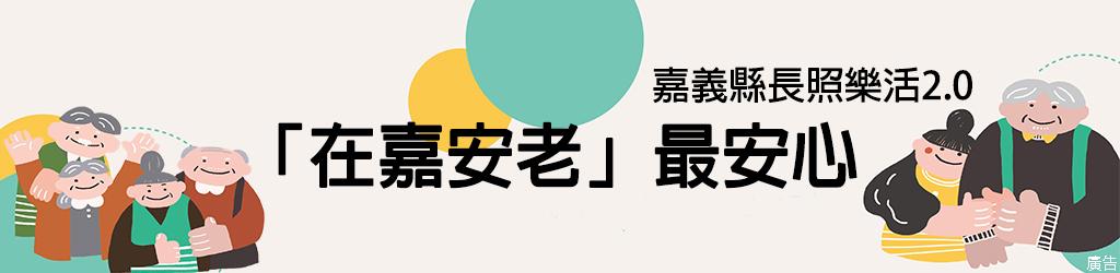 「在嘉安老」最安心嘉義縣長照樂活2.0